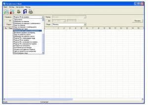 TeraAccess-Upravlyavasht-softuer