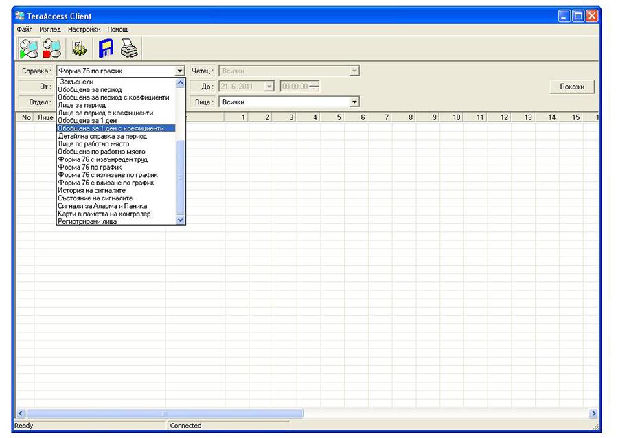 TeraAccess-softuer